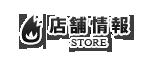 ステーキのさるーんは新潟県内に6店舗