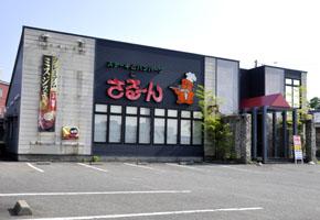 shibata290