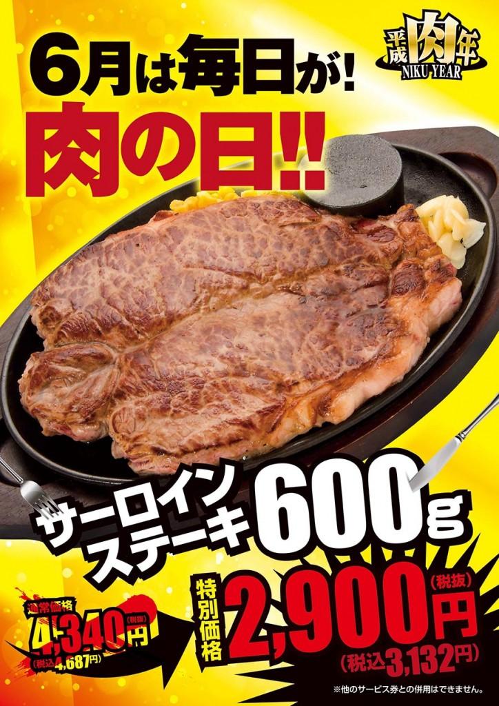 6月は毎日が肉の日
