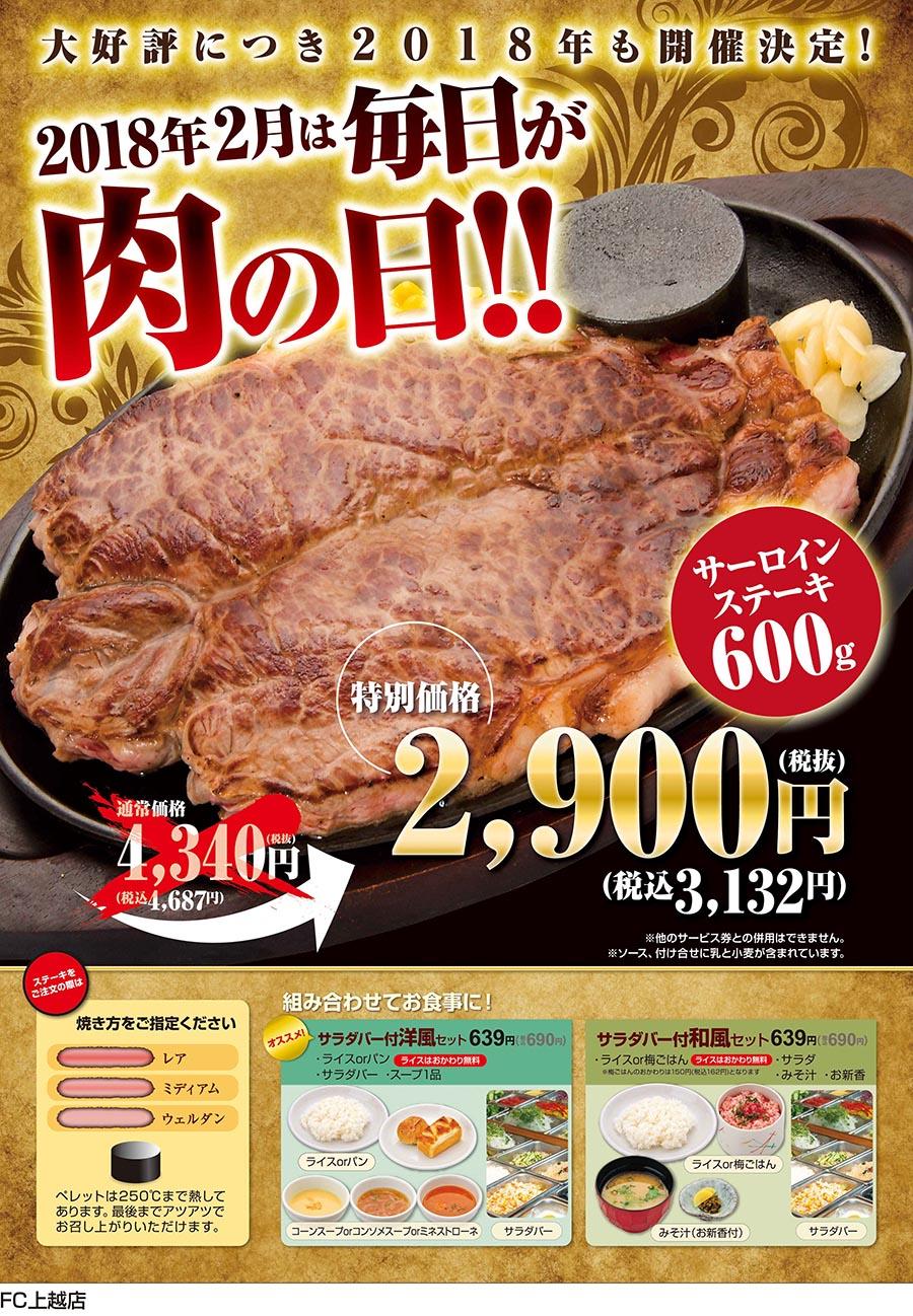 さるーん_2月肉の日_fc上越店
