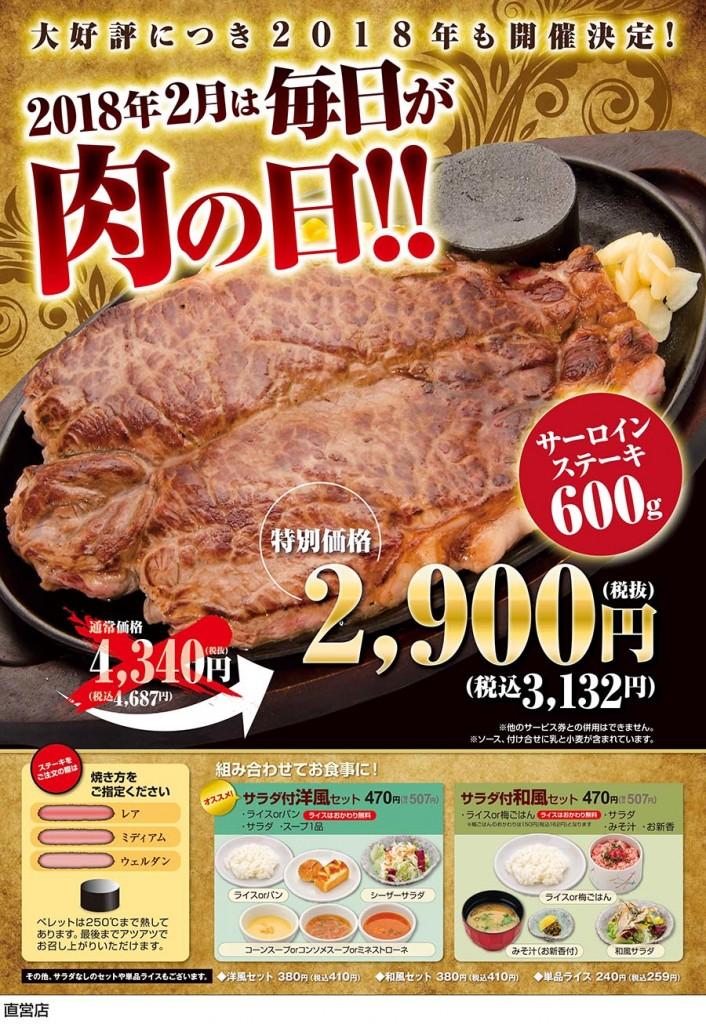 さるーん_2月肉の日_直営店