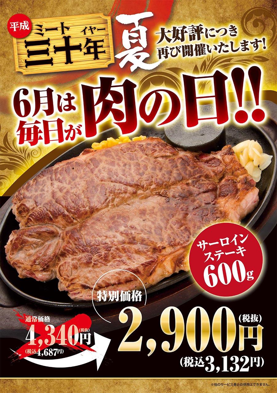 180510_さるーん_6月は毎日肉の日A2_1
