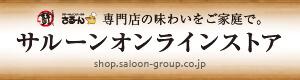 サルーンオンラインショップお肉の通販